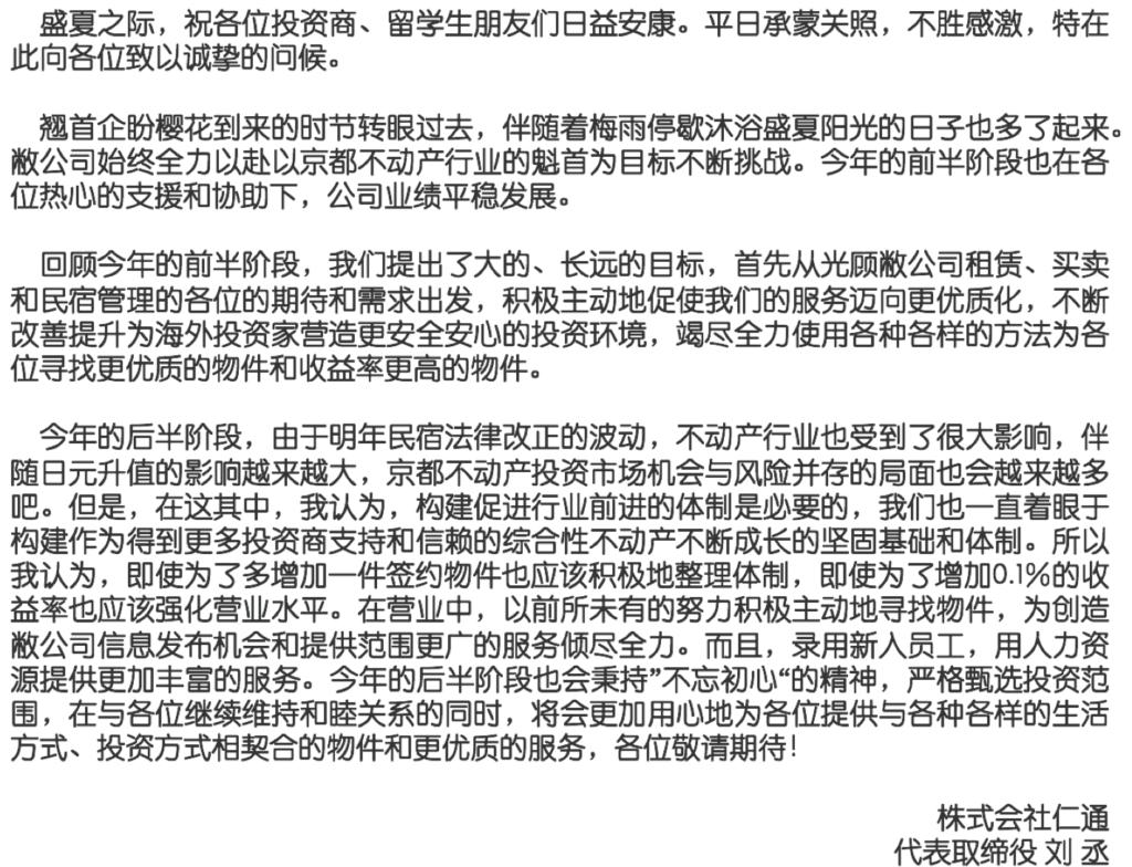 社长致辞-中文